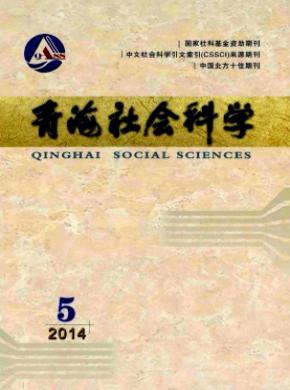 《青海社会科学》