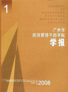 《广州市经济管理干部学院学报》