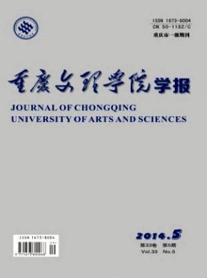 《重庆文理学院学报(社会科学版)》