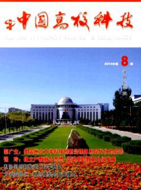 《中国高校科技》