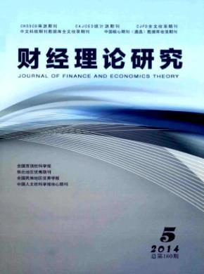 《财经理论研究》