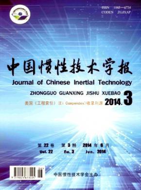 《中国惯性技术学报》