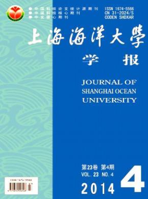 《上海海洋大学学报》