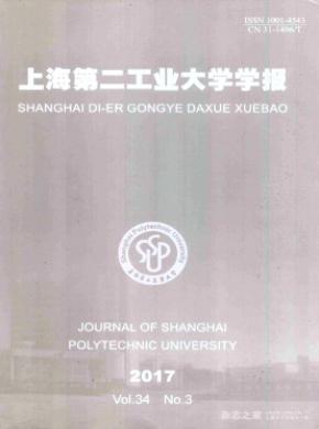 《上海第二工业大学学报》