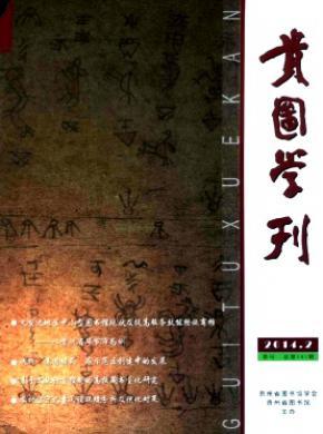 《贵图学刊》