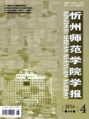 《忻州师范学院学报》