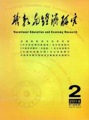 《职教与经济研究》