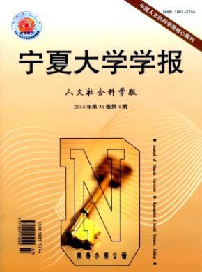 《宁夏大学学报(人文社会科学版)》