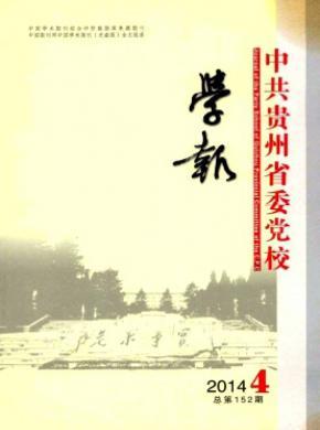 《中共贵州省委党校学报》