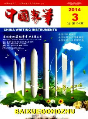 《中国制笔》