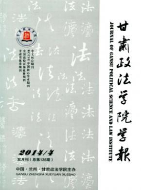 《甘肃政法学院学报》