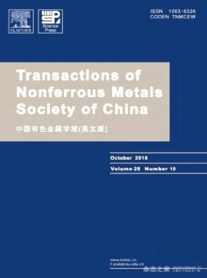 《Transactions of Nonferrous Metals Society of China》