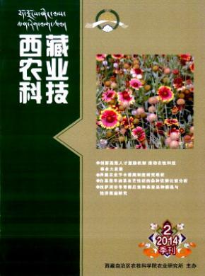 《西藏农业科技》