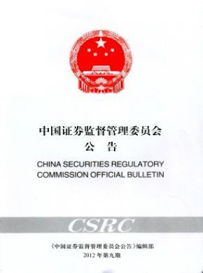 《中国证券监督管理委员会公告》