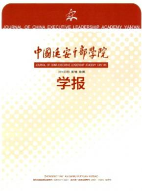 《中国延安干部学院学报》