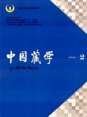 《中国藏学》