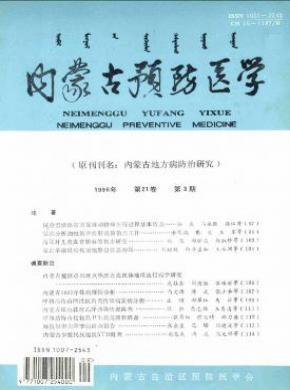《内蒙古预防医学》