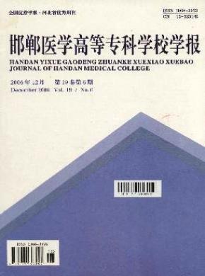 《邯郸医学高等专科学校学报》