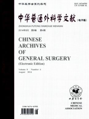 《中华普通外科学文献》