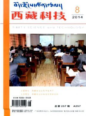 《西藏科技》
