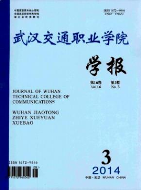 《武汉交通职业学院学报》