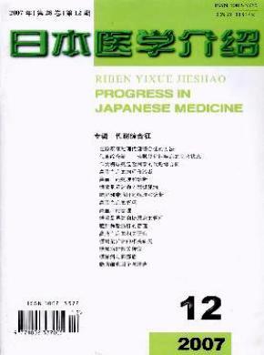 《日本医学介绍》