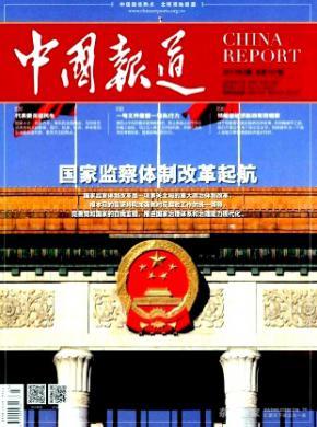 《中国报道》