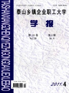 《泰山乡镇企业职工大学学报》