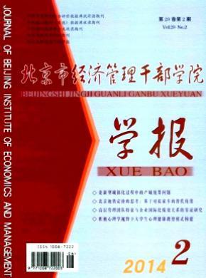 《北京市经济管理干部学院学报》