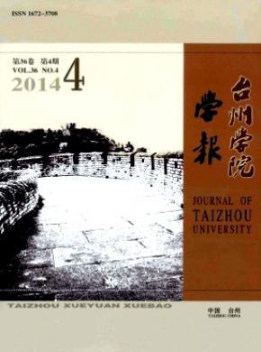 《台州学院学报》