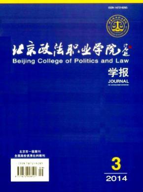 《北京政法职业学院学报》