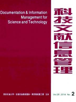 《科技文献信息管理》