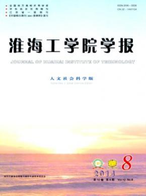 《淮海工学院学报(人文社会科学版)》