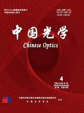 《中国光学》