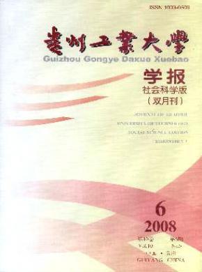 《贵州工业大学学报(社会科学版)》