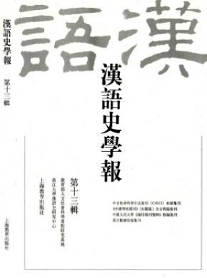 《汉语史学报》