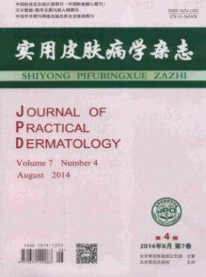 《实用皮肤病学》