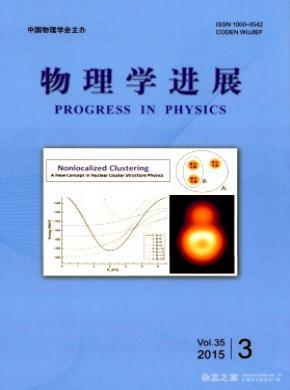 《物理学进展》