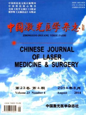 《中国激光医学》