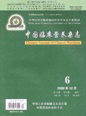 《中华临床营养》