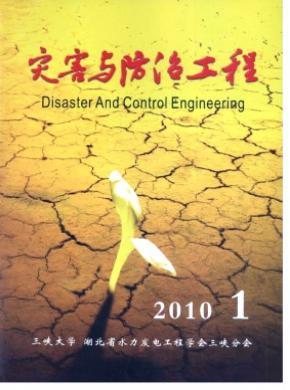 《灾害与防治工程》
