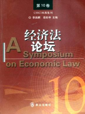 《经济法论坛》