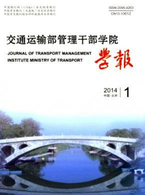《交通运输部管理干部学院学报》